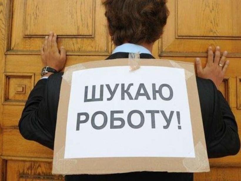 В Украине катастрофически растет уровень безработицы