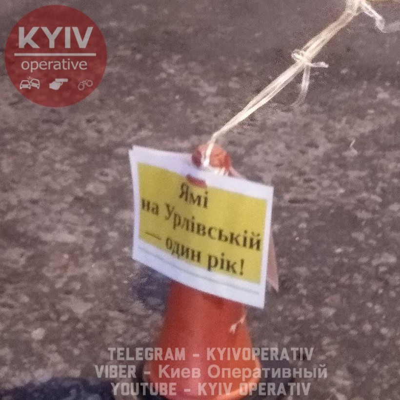 На столичных Позняках отметили «день рождения» дорожной ямы (ФОТО)